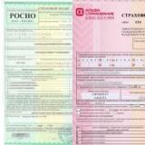Программа ОСАГО в России