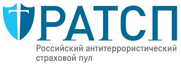 Емкость РАТСП вырастет на 15%Национальная емкость Российского антитеррористического страхового пула (РАТСП) вырастет на 15% и составит 1,976 млрд р.Вопрос об утверждении емкости пула с 1 июля 2019 г. был рассмотрен на прошедшем заседании Наблюдательного совета РАТСП. Данное решение было принято единогласно. С учетом международной программы перестрахования емкость РАТСП составляет 15,4 млрд р. (240 млн долл. США), сообщает РАТСП.Российский антитеррористический страховой пул (РАТСП) – это национальное объединение страховщиков, предоставляющих услуги в области страхования и перестрахования по рискам «терроризм» и «диверсия». Пул был организован 20 декабря 2001 г. крупнейшими российскими страховыми компаниями, подписавшими соглашение о его создании. Целью деятельности пула является страхование юридических и физических лиц, находящихся на территории РФ, от риска гибели и убытков вследствие террористических актов и диверсий.http://www.asn-news.ru/news/70554