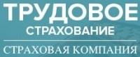 СК «Трудовое страхование» признана банкротомАрбитражный суд Москвы признал СК «Трудовое страхование» банкротом и открыл в отношении страховщика конкурсное производство.Резолютивная часть решения суда была объявлена 21 августа. Полномочия конкурсного управляющего в соответствии с действующим законодательством будет осуществлять «Агентство по страхованию вкладов».Приказ об отзыве лицензий компании был подписан ЦБ РФ 14 марта 2019 г. в связи с отказом СК «Трудовое страхование» от осуществления предусмотренной лицензиями деятельности (со ссылкой на заявление от 22.10.2018). Были отозваны лицензии на осуществление добровольного имущественного страхования, добровольного личного страхования (за исключением добровольного страхования жизни) и обязательного государственного страхования жизни и здоровья военнослужащих и приравненных к ним лиц.По данным Банка России, за 9 месяцев прошлого года поступления компании составили 241 тыс. р. Выплаты были равны 691 тыс р.http://www.asn-news.ru/news/71189#ixzz5xZMKQ0ru