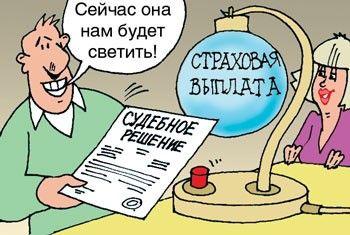 В конечно счете, в современных условиях в России законность либо незаконность отказа в страховой выплате устанавливает только суд! Все остальные участники страховых правоотношений только высказывают мнения по этому поводу, помните об этом.