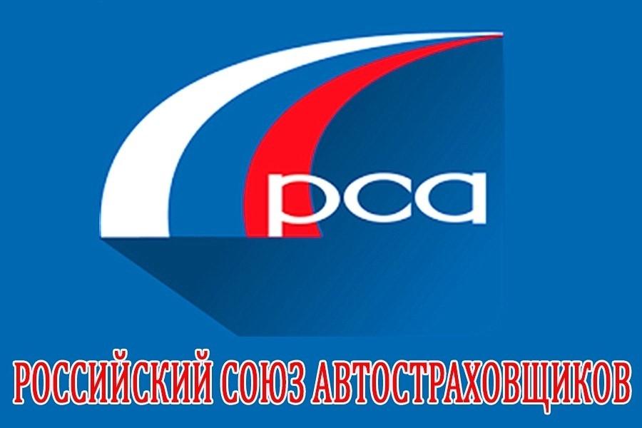 РСА назвал топ-20 городов с максимальным снижением тарифного коэффициента по ОСАГОРоссийский союз автостраховщиков (РСА) назвал города, где территориальный коэффициент снизится сильнее всего.Планы по снижению территориального коэффициента в ОСАГО содержатся в проекте указания Банка России, опубликованного вчера. Предполагается, что оно вступит в силу с 24 августа. Сильнее всего — на 5,2%, с нынешних 2,1 до 1,99 — снизится территориальный коэффициент в Мурманске и Челябинске. С нынешних 2 до 1,9 — снизится территориальный коэффициент в Москве, Казани и Перми. На 4,7%, с 1,9 до 1,81, коэффициент территории станет меньше в Кемерово, сообщила пресс-служба РСА.  Сразу в 11 крупных городах территориальный коэффициент снизится на 4,4% — с 1,8 до 1,72. Это Санкт-Петербург, Екатеринбург, Красноярск, Нижний Новгород, Уфа, Краснодар, Новороссийск, Архангельск, Иваново, Новокузнецк, Ростов-на-Дону. На 4,1% — с 1,7 до 1,63 — территориальный коэффициент станет ниже в Московской области, Новосибирске и Хабаровске. На 3,8% — с 1,6 до 1,54 — территориальный коэффициент уменьшится в Самаре.  Кроме того, согласно проекту Указания ЦБ, расширяется тарифный коридор. По самому массовому сегменту — легковые автомобили физлиц — расширение коридора составит примерно 10% в обе стороны. По легковым автомобилям юрлиц тарифный коридор расширяется примерно на 20%. Самое большое расширение – по такси, оно составляет около 30% в обе стороны. По городскому транспорту снижается только нижняя граница коридора — на 5%, верхняя граница остается прежней. Также был расширен коэффициент возраста-стажа на 3—4%, в результате для молодых и неопытных водителей полис ОСАГО станет немного дороже, для опытных водителей старшего возраста — дешевле.  С 24 августа страховые компании смогут определять значение базового тарифа в зависимости от характеристик водителя, в результате чего аккуратные и безаварийные водители смогут платить за полис ОСАГО меньше. В проекте указания ЦБ определен перечень параметров, которые н