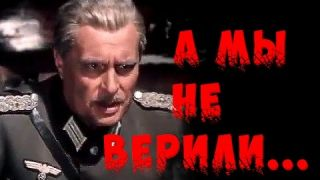 Отрывок с кинофильма о планах третьего рейха