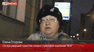 Россиянка умерла из-за отказа в страховке в Греции
