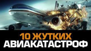 10 жутких АВИАКАТАСТРОФ