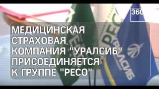 """Медицинская страховая компания """"Уралсиб"""" присоединяется к группе """"РЕСО"""""""