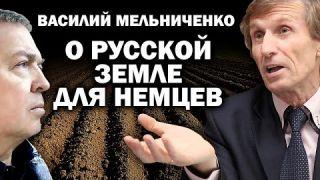 Мельниченко о немецкой отраве для борщевика