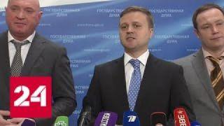 В Госдуме рассмотрят законопроект об электронном полисе ОСАГО - Россия 24