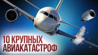 10 крупных авиакатастроф и их причины