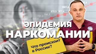 НАРКОМАНИЯ В РОССИИ: КЛАДМЕНЫ и ДАРКНЕТ — как живет НАРКОБИЗНЕС | СОЛИ и ГЕРОИН: что убивает сегодня