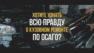 Качество ремонта по ОСАГО. Мнение СТО. Ремонтируем RAV-4