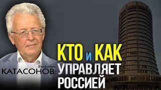 Настоящие хозяева РФ. Почему Центробанк - это первая власть. Валентин Катасонов