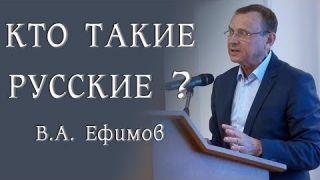 Кто такие русские? В.А. Ефимов