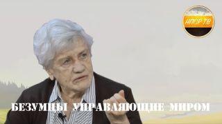 Безумцы управляющие миром #ЛюдмилаФионова