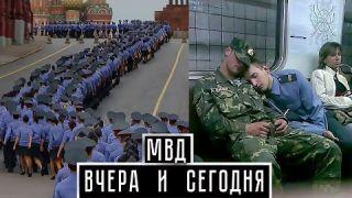 МВД вчера и сегодня #ВиталийИванов #МВД # МилицейскоеБратство