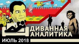 Валерий Пякин. Расклад сил в российской верхушке: что нас ждёт