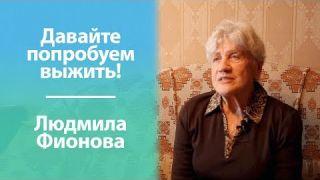 Давайте попробуем выжить! #ЛюдмилаФионов #Комитет100