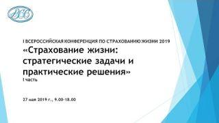 I КОНФЕРЕНЦИЯ ВСС ПО СТРАХОВАНИЮ ЖИЗНИ 2019 - Часть I