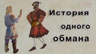 История одного обмана - фильм аналогов которого нет в мире!!!