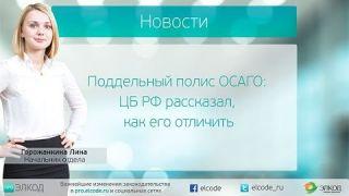 Поддельный полис ОСАГО: ЦБ РФ рассказал, как его отличить