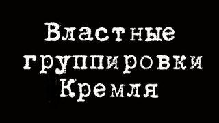 Властные группировки кремля #ДмитрийПотапенко