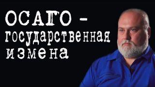 ОСАГО - государственная измена #АлексейСороковой