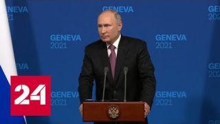 Путин: США объявили Россию врагом, поэтому реакция на финансы из США настороженная - Россия 24 