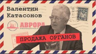 Чипирование населения (Валентин Катасонов)