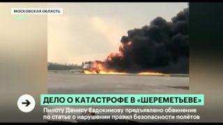 Пилоту самолета SSJ100, сгоревшему в Шереметьево, предъявили обвинение. Авиакатастрофа SuperJet 2019