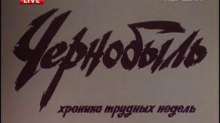 АЭС Чернобыль Припять (1986)
