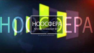 Культурно-развивающий проект Ноосфера. Величко М.В. Биосферно-социально-экономическая система. 1.