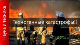 Самые страшные техногенные катастрофы в современной истории РФ.