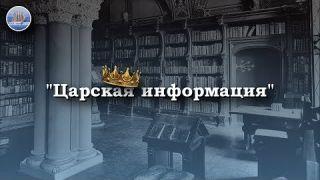 Царская информация. Величко М.В.