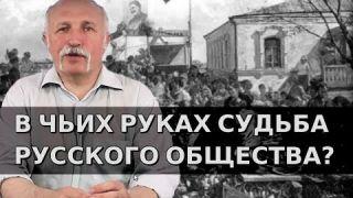 В чьих руках судьба русского общества?