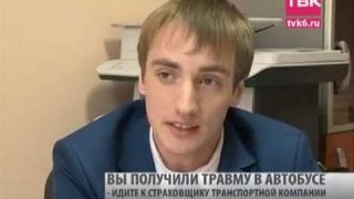 180 000 руб. за сломанную руку в маршрутке (Красноярск).