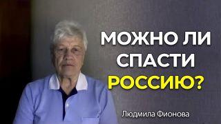"""""""Можно ли спасти Россию?"""" - Л.К. Фионова"""