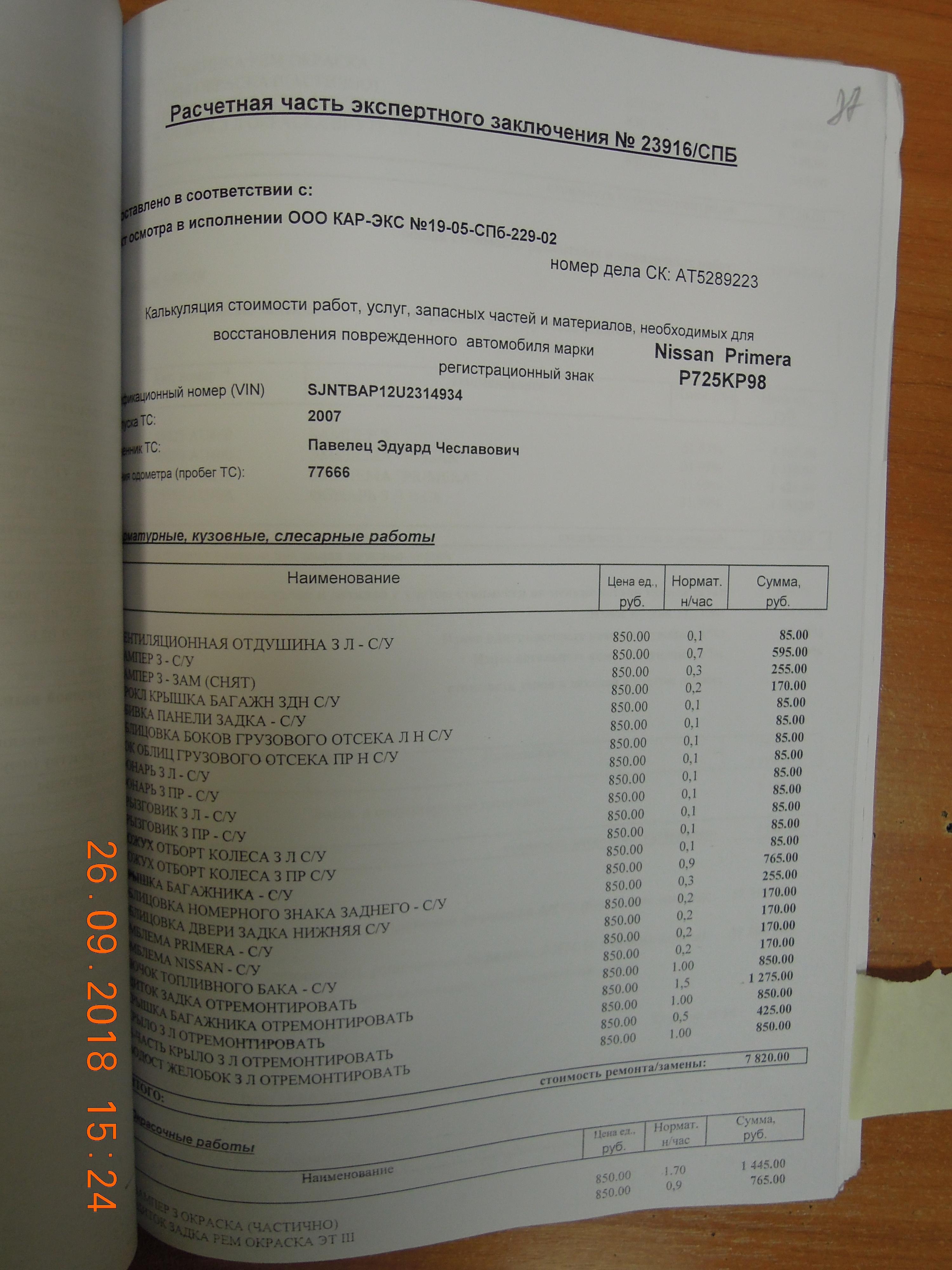 DSCN4522.JPG