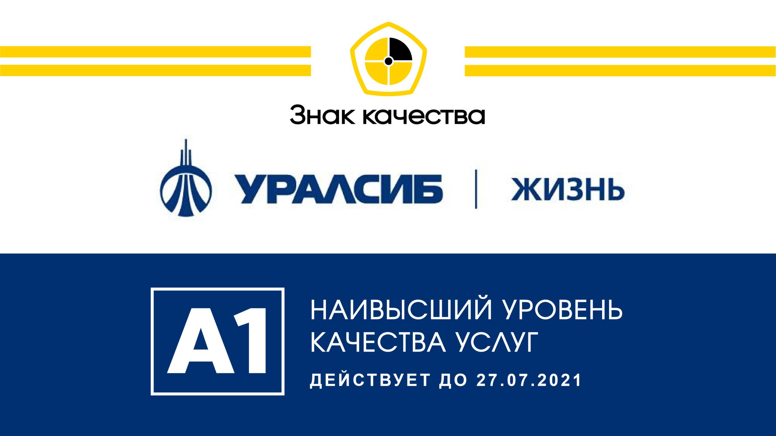 uralsib-zhizn-znak-kachestva-01-scaled.jpg