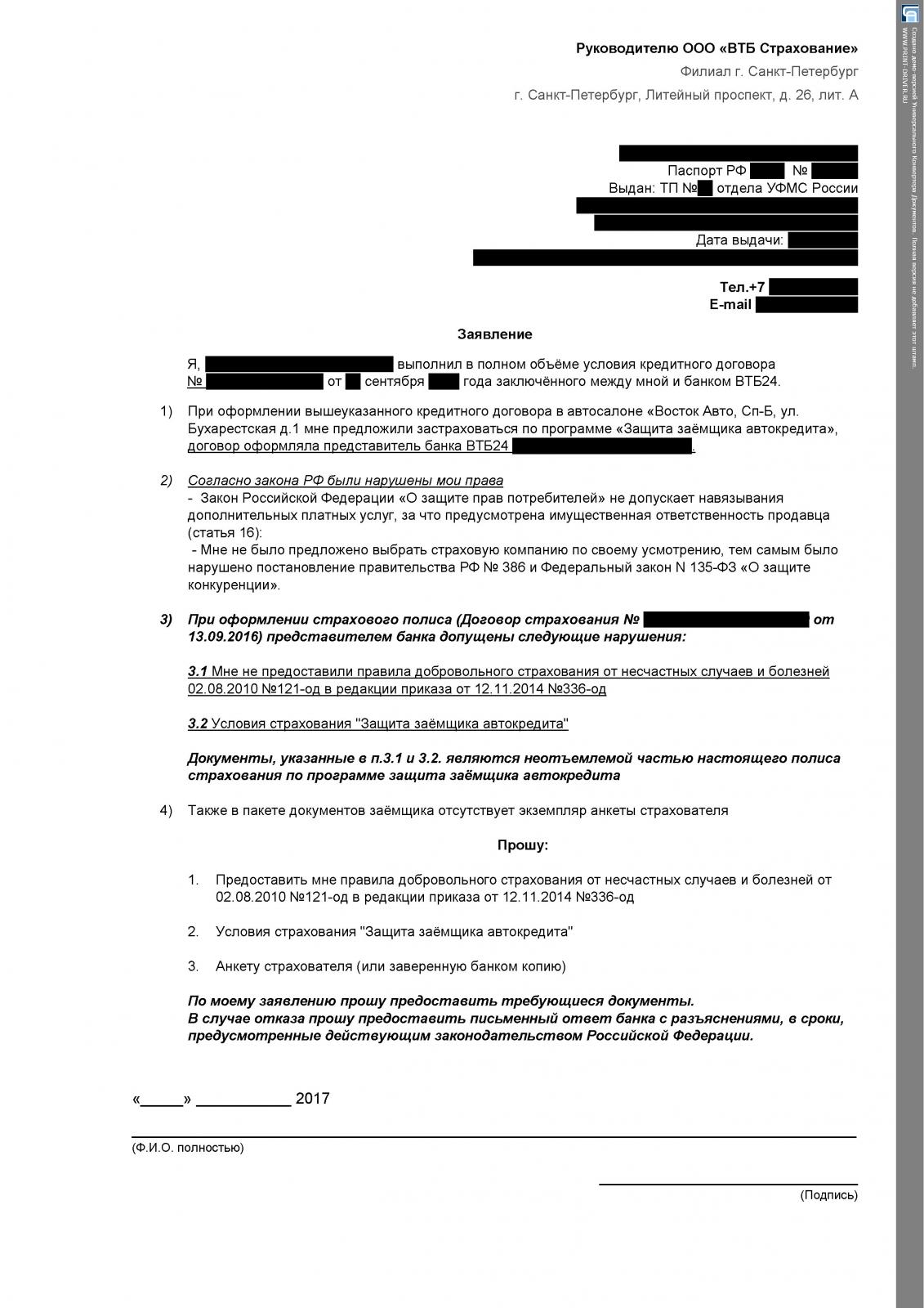 защита заемщика автокредита втб 24 условия страхования